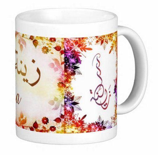 """Mug prénom arabe féminin """"Zaïna"""" - زينة - Objet de décoration - Idée cadeau - Oeuvre artisanale"""