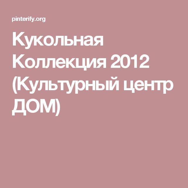 Кукольная Коллекция 2012 (Культурный центр ДОМ)