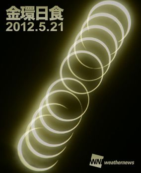 annular solar eclipse from Japan.More than 15000report.
