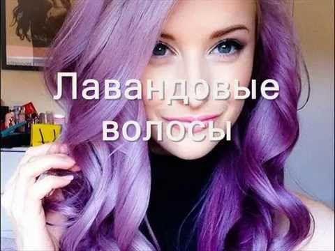 Картинки по запросу лавандовые волосы