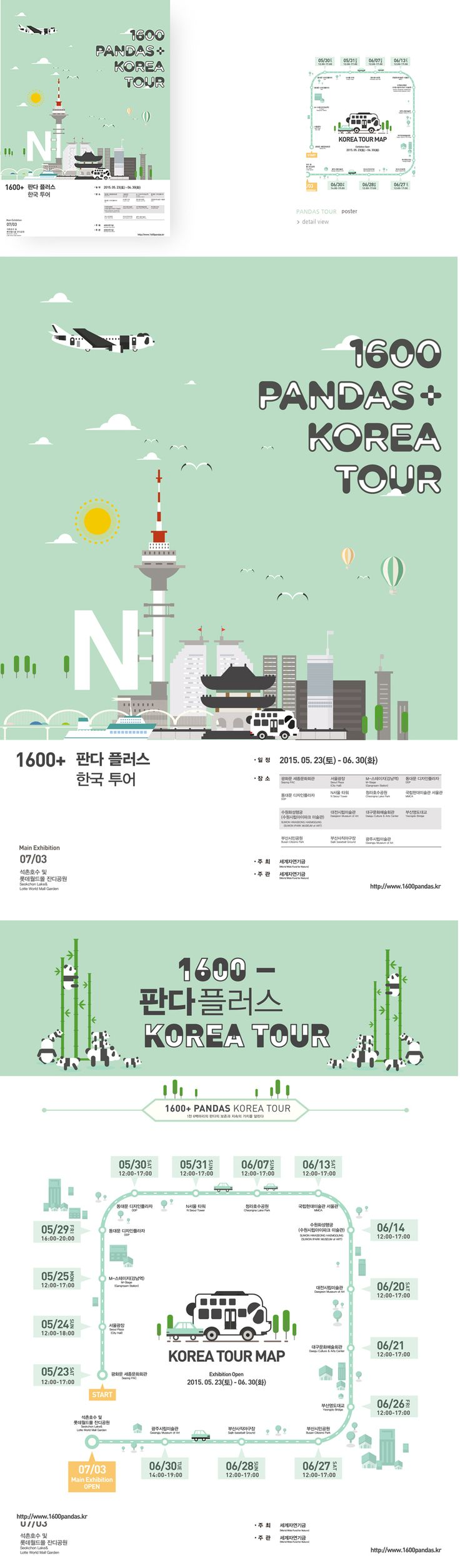디자인 나스 (designnas) 학생 광고 편집 디자인 - 포스터 포트폴리오 (advertisement pamphlet)입니다. 키워드 : brand, ad, advertisement, leaflet, pamphlet, catalog, brochure, poster, branding, info graphic, design, paper, graphics, portfolio 디자인나스의 작품은 모두 학생작품입니다. all rights reserved designnas www.designnas.com