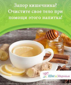 Запор кишечника? Очистите свое тело при помощи этого напитка! Пищевые волокна (клетчатки) #способствуют #перистальтике кишечника и облегчают процесс дефекации, #предотвращая такие проблемы, как запор... #Рецепты