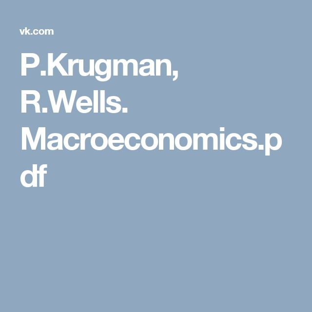 P.Krugman, R.Wells. Macroeconomics.pdf
