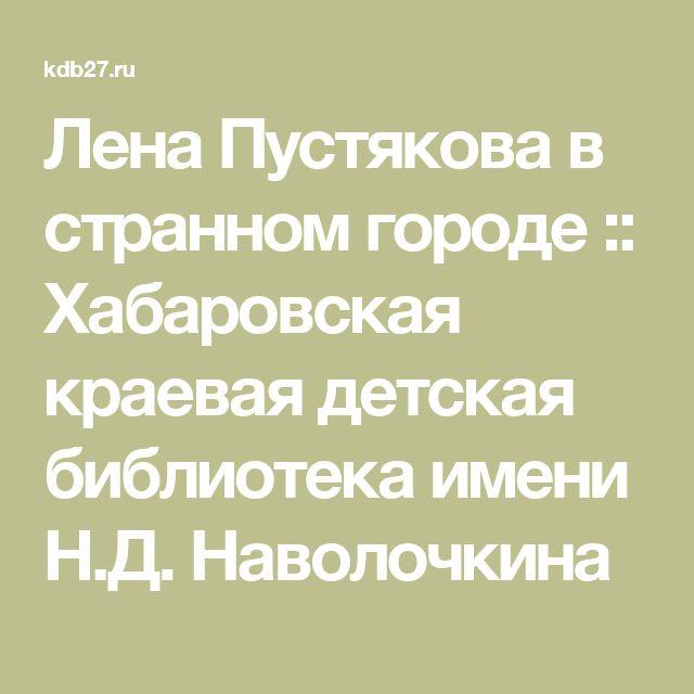 Лена Пустякова в странном городе :: Хабаровская краевая детская библиотека имени Н.Д. Наволочкина