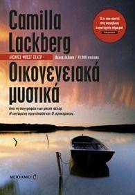 Οικογενειακά μυστικά - Camilla Lackberg (pdf) - Αναζήτηση Google