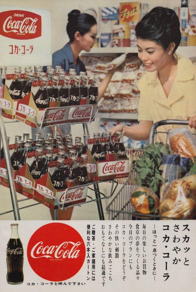 1963年(?) コカ・コーラ