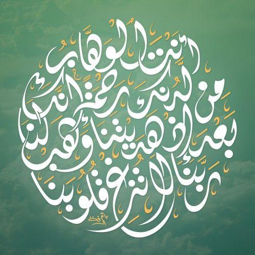 Quran 3:8 (Surat Al `Imran)