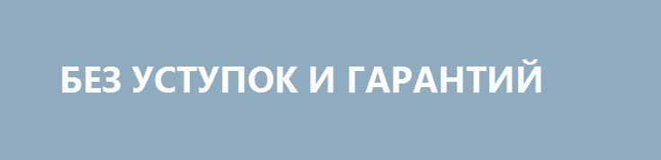БЕЗ УСТУПОК И ГАРАНТИЙ http://rusdozor.ru/2016/09/10/bez-ustupok-i-garantij/  Россия и США согласовали новый план по Сирии  Главы внешнеполитических ведомств России и США подвели итог полугодичной работы над планом сирийского урегулирования. Рекордные пятнадцать часов интенсивного диалога воплотились в контуры будущего соглашения, устойчивость которого зависит от действий режима и ...