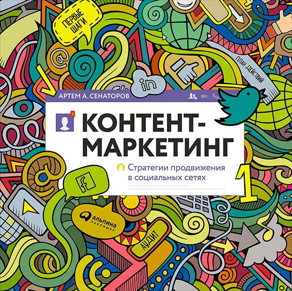 Книга недели: «Контент-маркетинг. Стратегии продвижения в социальных сетях»