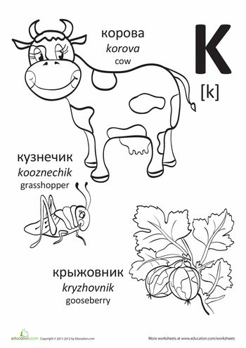 "the great and mighty russian language A pain in the neck for anyone who wants to learn the ""great and mighty russian"" first, you need to hear the difference in pronunciation the next step is trying to write these letters correctly."