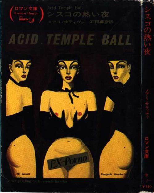 Acid Temple Ball 金子國義