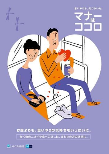 <p>Don't eat on the subway.</p>