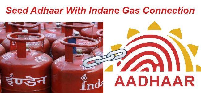 Aadhaar Card Linking/Seeding To LPG Indane Gas For Subsidy  #lpgsubsidy #seedaadhaaringane #aadhaarsubsidy #linkaadhaarindanegas
