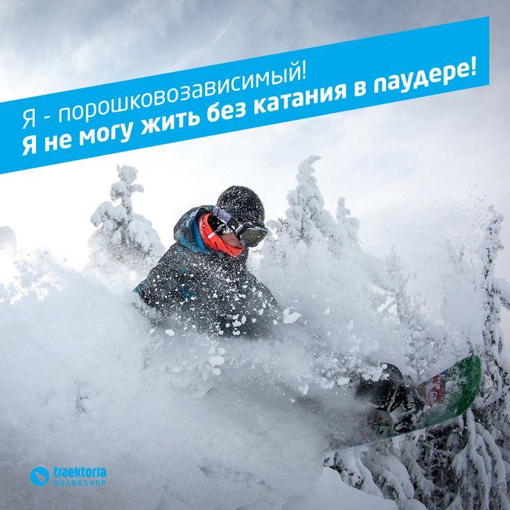 #snowboard #powder http://www.traektoria.ru/