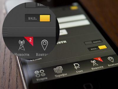Good function navigation + notification design