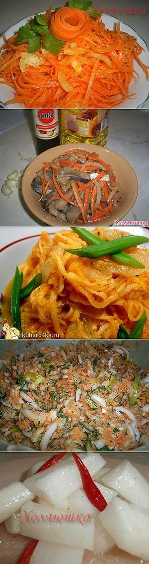Рецепты острых закусок по-корейски. Если вы любите острую пищу, то наверняка корейские салаты тоже употребляете, ведь острая пища ускоряет обмен веществ и повышает жизненный тонус, недаром в странах, чья национальная еда особенно острая, так много долгожителей. Насчёт названия, объединяющего все эти салаты можно, конечно, поспорить. Вряд ли корейцы согласятся со всеми рецептами, которые мы так называем, но раз уж это стало своеобразным брендом, пусть будет. | закуски | Постила