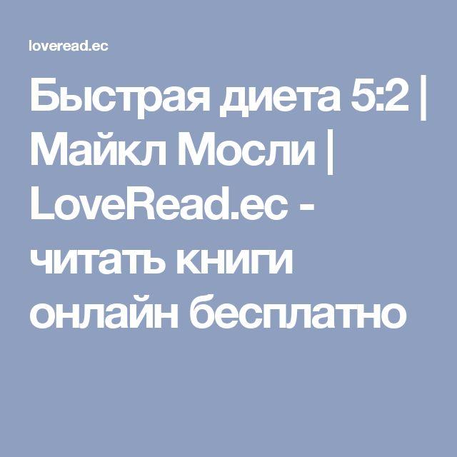 Быстрая диета 5:2 | Майкл Мосли | LoveRead.ec - читать книги онлайн бесплатно