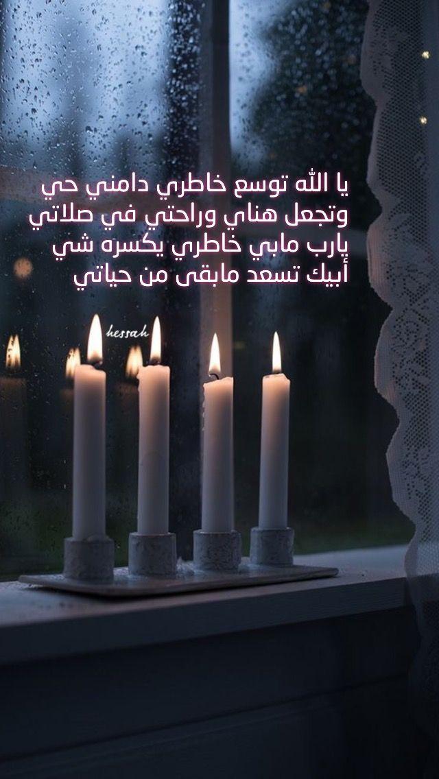 Pin By Hessah Alsudairy On خواطر ومقتطفات Cool Braid Hairstyles Pillar Candles Cool Braids