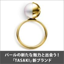 気鋭デザイナー起用、 パールの新たな魅力と出会う 「TASAKI」新ブランド 写真13枚 マリ・クレール スタイル : marie claire style