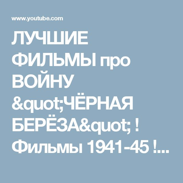 """ЛУЧШИЕ ФИЛЬМЫ про ВОЙНУ """"ЧЁРНАЯ БЕРЁЗА"""" ! Фильмы 1941-45 ! Мировая Война ! - YouTube"""