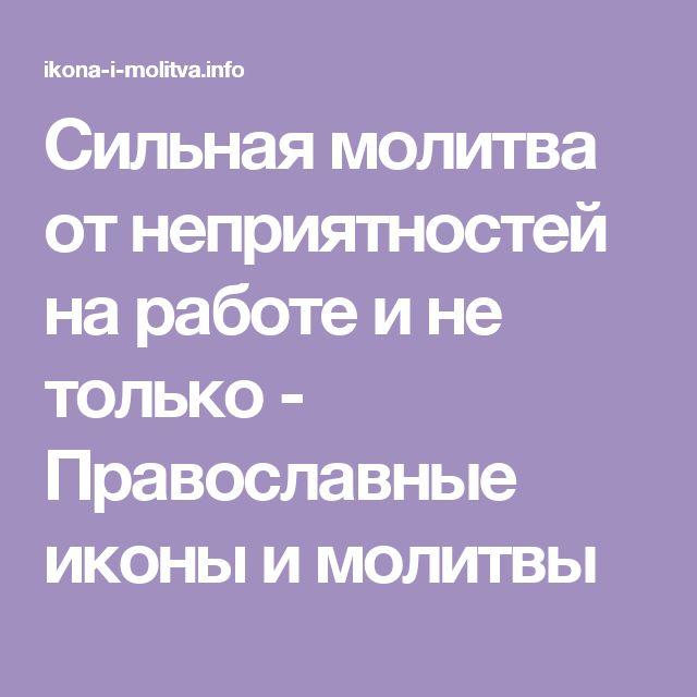 Сильная молитва от неприятностей на работе и не только - Православные иконы и молитвы
