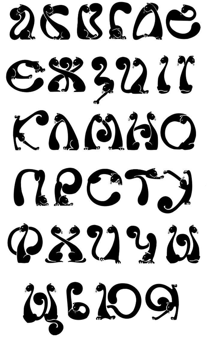 декоративный русский алфавит картинки волоскам вызывает болезненное