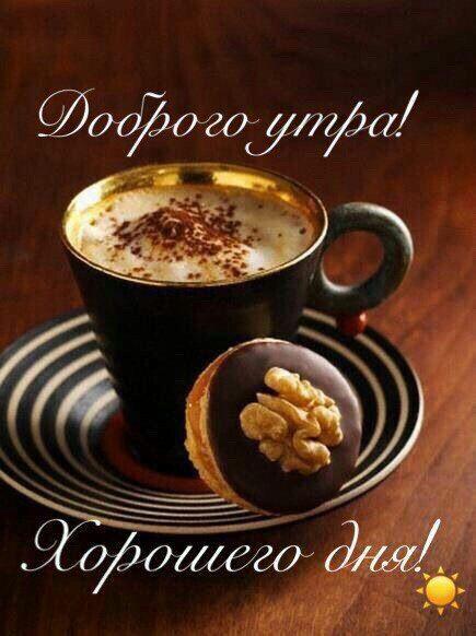 Открытка Доброго Утра! Хорошего Дня!. - анимационные картинки и gif открытки. #открытка #открытки #сдобрымутром #доброеутро #доброгоутра #хорошегодня