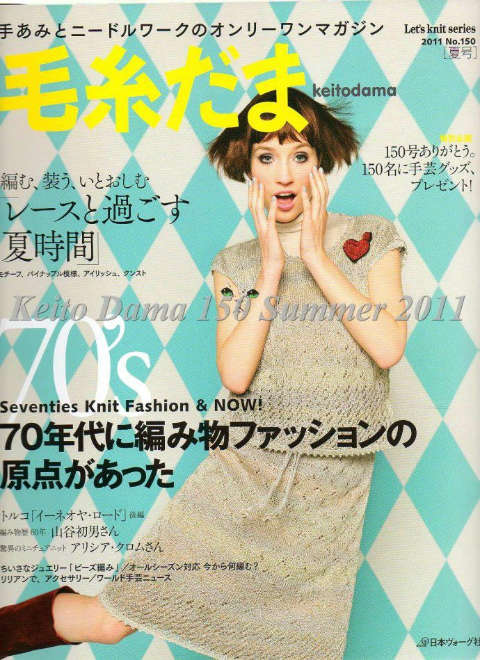 Japanese version of the book ---- KeitoDama summer clothes hook 100 models
