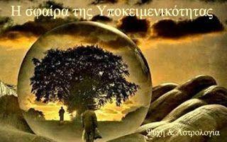 Ψυχή και Αστρολογία : *ΔΙΧΑΣΜΟΣ*