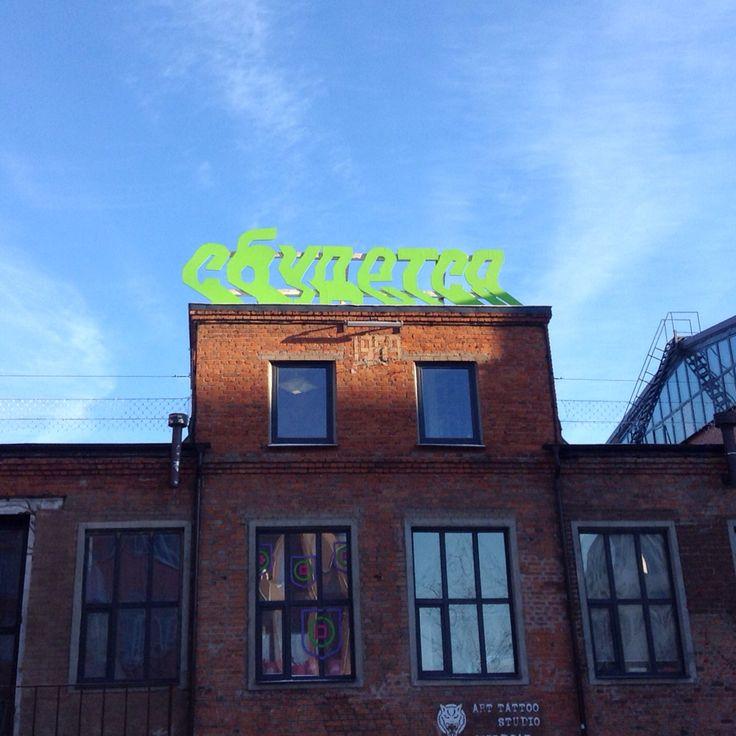 Дизайн-завод Flacon. Home, sweet home)) #flappersworkshop