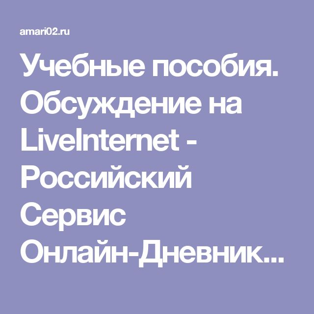 45c1372b566b 12 best Освіта images on Pinterest   Psychology, Education and Life ...