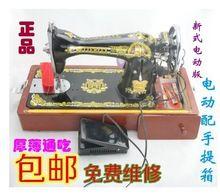 Старомодный бытовой швейной машины пчелы реактивный набор наконечников full metal плотная ткань(China (Mainland))