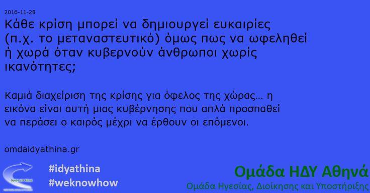 Κάθε κρίση μπορεί να δημιουργεί ευκαιρίες (π.χ. το μεταναστευτικό) όμως πως να ωφεληθεί ή χωρά όταν κυβερνούν άνθρωποι χωρίς ικανότητες;  http://omadaidyathina.gr/ | Ομάδα ΗΔΥ Αθηνά | Ανάλαβε Καθήκοντα