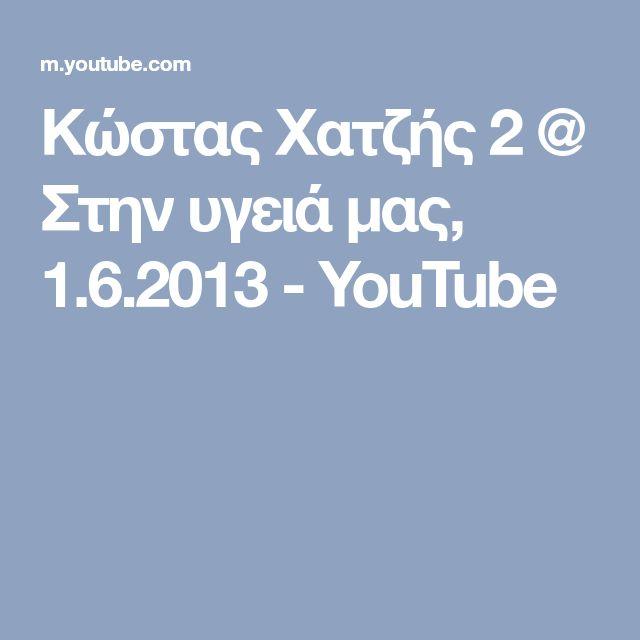 Κώστας Χατζής 2 @ Στην υγειά μας, 1.6.2013 - YouTube