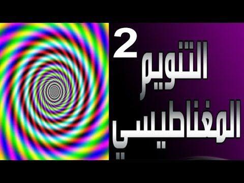 اسرار التنويم المغناطيسى الجزء الثانى With Images Hypnosis
