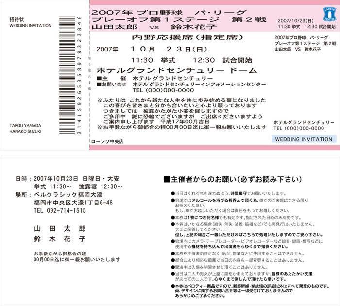 チケット型(野球チケット)