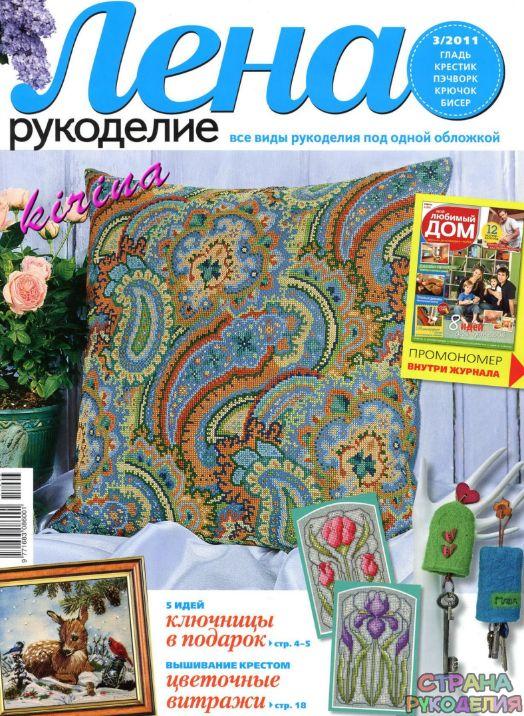ЛЕНА рукоделие 2011-03 - Лена рукоделие - Журналы по рукоделию - Страна…