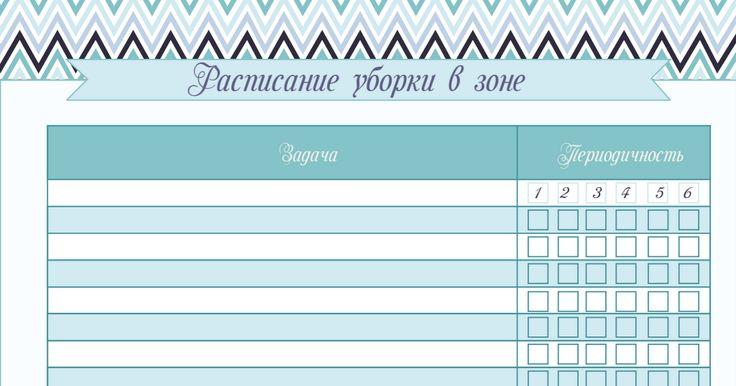 HouseHoldBinder-Расписание уборки по зонам.pdf