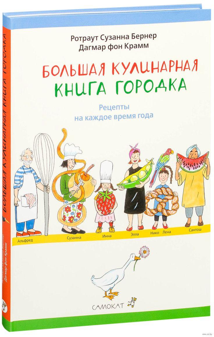 Большая кулинарная книга Городка. Сузанна Ротраут  Бернер