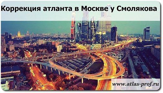 Правка атланта по методике атласпрофилакс у Смолякова в Москве.