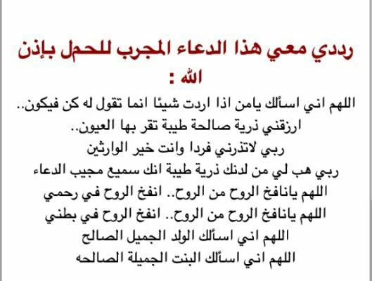 Pin By Sans On Douaa Le Hamil Islamic Quotes Quotes Math