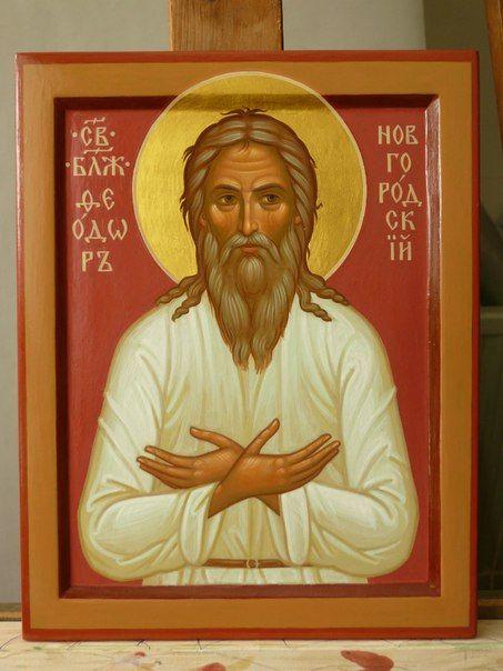 Αγ.Θεοδωρος Του Νοβγκοροντ (; - 1392)___January 19 ( Saint Theodore of Novgorod the Fool-For-Christ