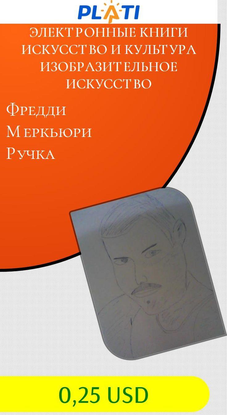 Фредди Меркьюри Ручка Электронные книги Искусство и культура Изобразительное искусство