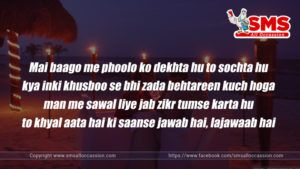 Love SMS - romantic love sms in hindi, new love sms 2017 | Sms All Occassion
