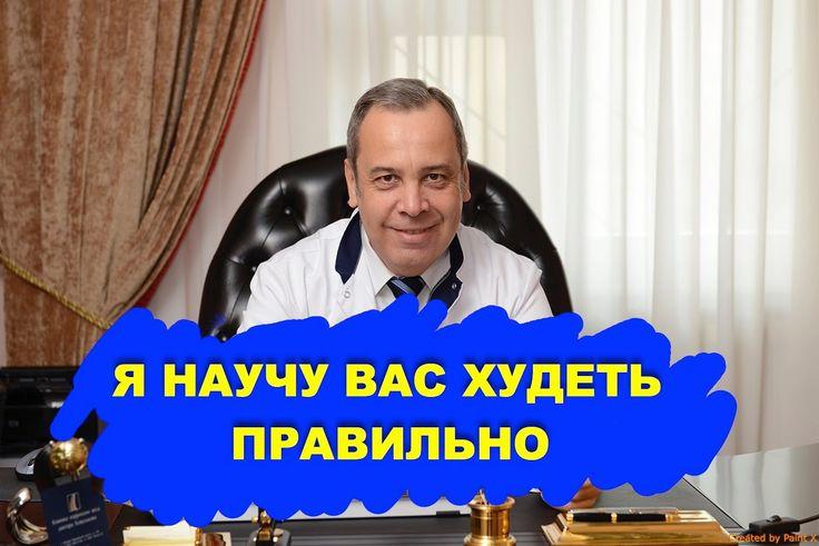 КАК ПОХУДЕТЬ ПРАВИЛЬНО? Диетолог N1 Алексей Ковальков проводит крутой се...