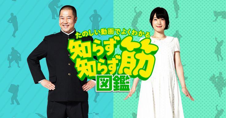 ザバスミルク「知らず知らず筋図鑑」とにかく明るい安村、内田真礼が熱演!毎日のなかにかくれている、カラダづくりのチャンスを、全50本の動画で大公開!