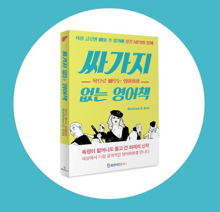 휴먼카인드북스, 북디자인, Book design 영어욕(fuck), 싸가지 없는 영어책