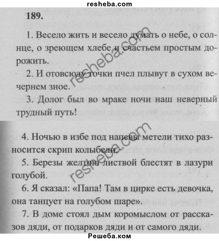 Решебник по украинскому языку 4 класс вашуленко 2 часть онлайн
