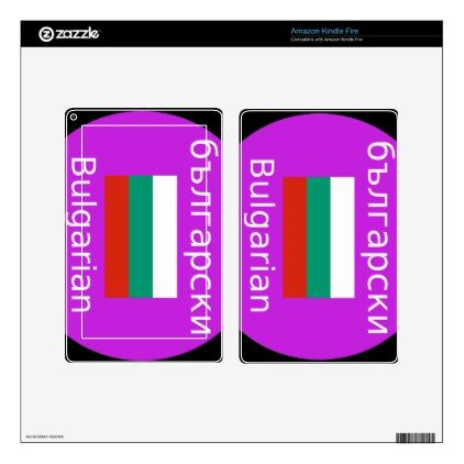#Bulgarian Flag And Language Design Kindle Fire Decal - #country gifts style diy gift ideas