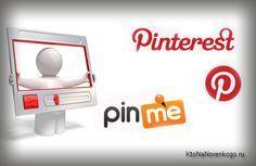 PinTerest и русский PinMe— как пользоваться социальными фото-сетями и как добавить кнопки Пинми и Пинтереста на свой сайт | KtoNaNovenkogo.ru - создание, продвижение и заработок на сайте
